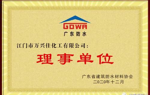 喜报!吉美帮防水顺利加入广东省建筑防水材料协会