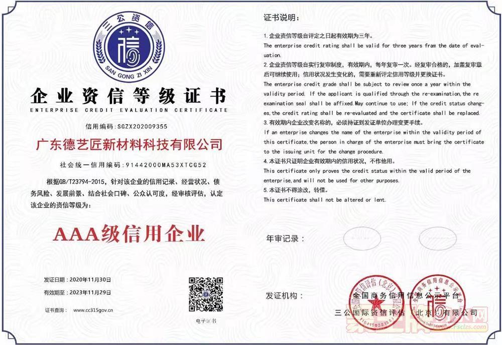 企业质新等级证书