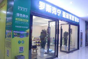 罗斯克宁 瓷砖背胶 防水专卖店