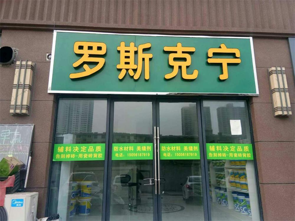 罗斯克宁防水品牌店面形象罗斯克宁防水材料 美缝剂 门店