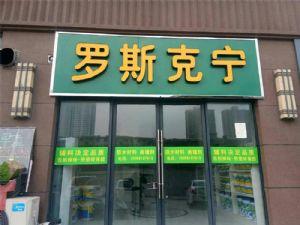 罗斯克宁防水材料 美缝剂 门店