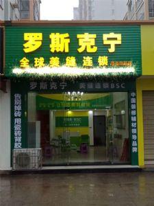 全球美缝剂连锁:罗斯克宁旗舰店 中国装修辅材领导品牌