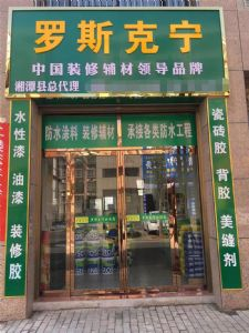 罗斯克宁湘潭县总代理门店:(水性漆、油漆、装修较)中国装修辅材领导品牌