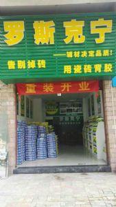 罗斯克宁防水专卖店形象:告别掉砖:用罗斯克宁瓷砖背胶