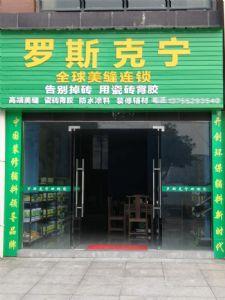 罗斯克宁门店:高端美缝、瓷砖背胶、防水涂料、装修辅材