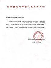 全国粘接剂标准化委员会文件证明