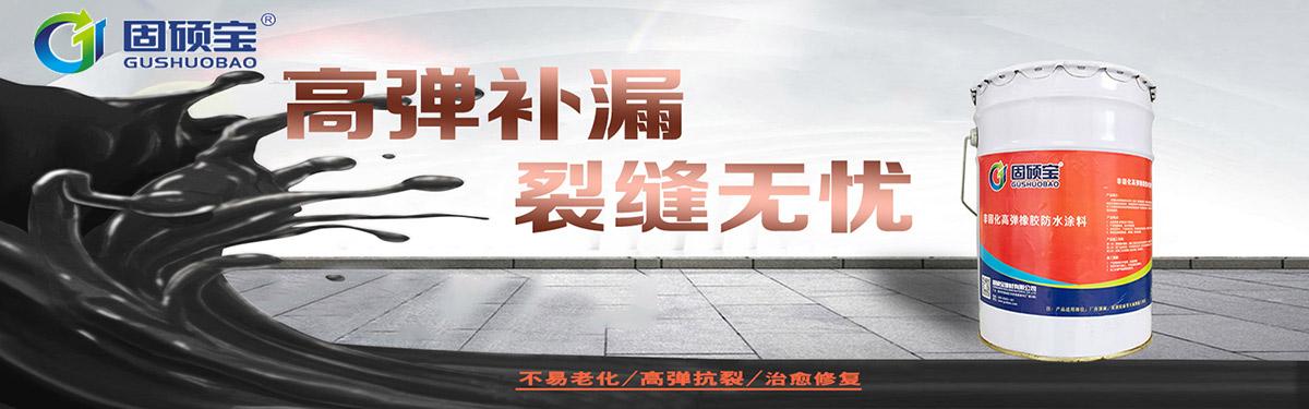 惠州市固硕宝建材有限公司