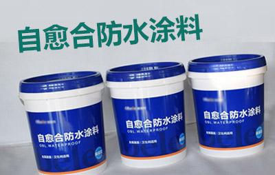 自愈合防水材料