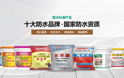 防水材料十大品牌德安密防水涂料招商加盟