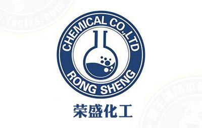 石家庄荣盛化工有限公司企业形象图片logo