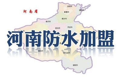 河南防水材料加盟
