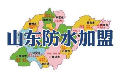 山东防水材料厂家