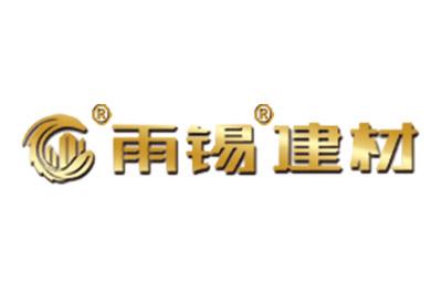 保定雨锡建筑材料贸易有限公司企业形象图片logo