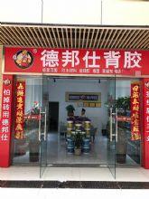 河南信阳加盟店