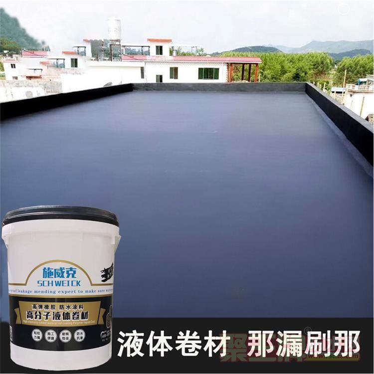施威克防水品牌店面形象高弹橡胶液体卷材防水涂料