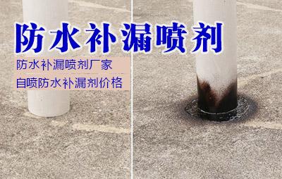 防水补漏喷剂