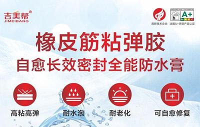 吉美帮防水品牌logo图片