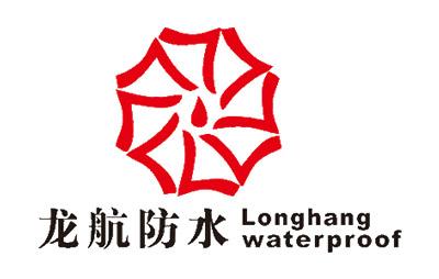 江西龙航防水材料有限公司