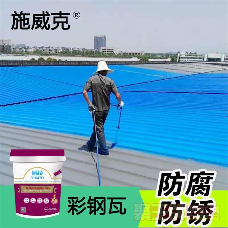 施威克防水品牌店面形象丙烯酸彩钢瓦金属建筑钢结构伸缩缝防水处理