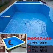 蓝色高弹柔性鱼池防水涂料
