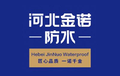 河北金诺防水材料有限公司企业形象图片logo