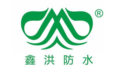 鑫洪防水品牌logo图片