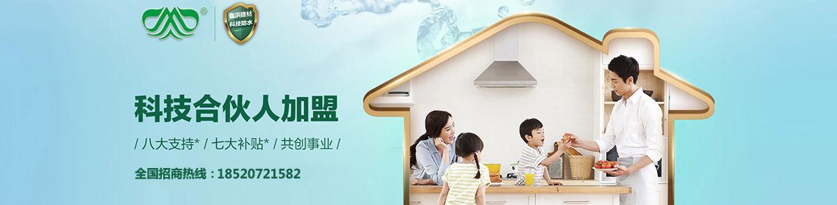 广州鑫洪建材有限公司