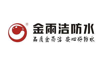 甘肃金雨洁防水科技有限公司