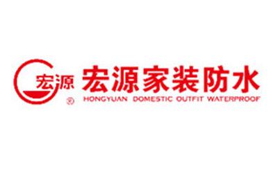 宏源防水科技集团有限公司-家装事业部营销中心企业形象图片logo