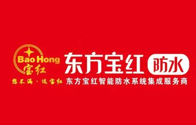 北京东方宝红建筑防水材料有限公司