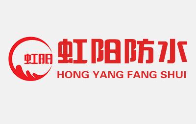 虹阳防水品牌logo图片