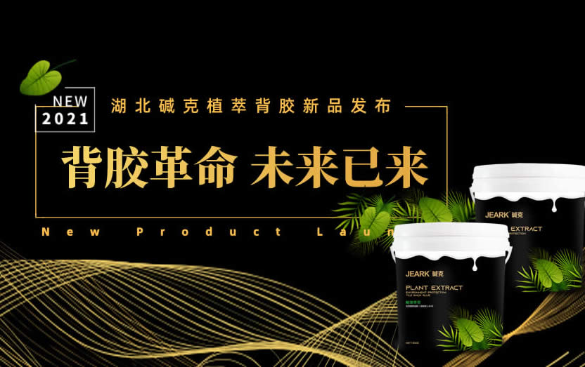 碱克植物萃取生态瓷砖背胶2021年1月8号正式上市!