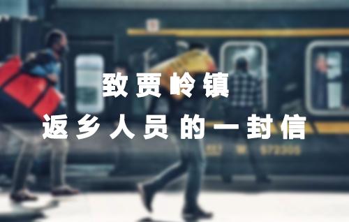 致全镇人民的一封信 - 贾岭镇新冠肺炎疫情防控指挥部