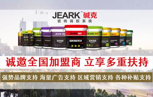 碱克新材料(JEARK碱克瓷砖背涂胶)瓷砖背胶十大品牌