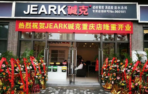 重庆碱克瓷砖背胶专卖店建材店铺 开业啦