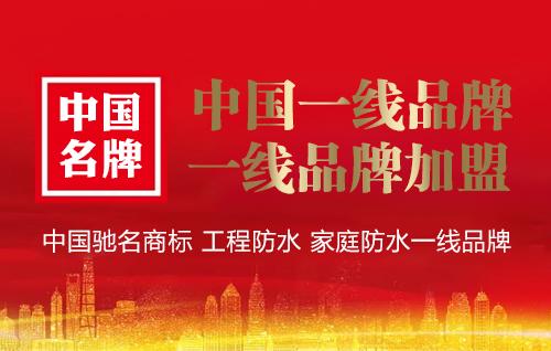 中国一线防水品牌加盟