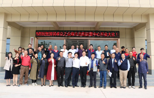 喜讯 | 热烈祝贺卓众之众湖北当阳运营中心盛大开业