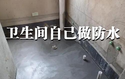 卫生间自己做防水