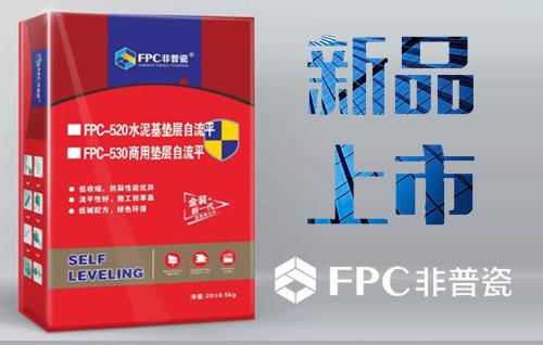 【非普瓷新品发布】非普瓷FPC-520垫层自流平新品上市
