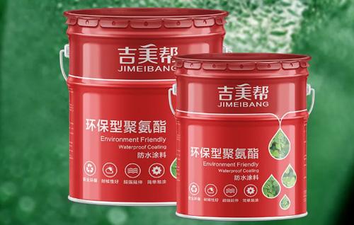 防水涂料新品速递丨吉美帮环保型911聚氨酯防水涂料