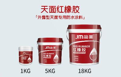 简美防水新品上市--天面红橡胶防水涂料