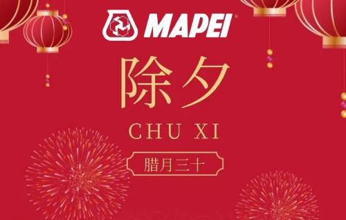 马贝Mapei:除夕乐团圆 祝大家吃个团圆饭 过个幸福年