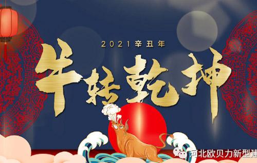 新年到!欧贝力防水祝您牛气冲天 牛运当头!