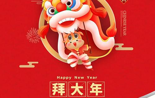 春节 | 海特祝大家新年快乐