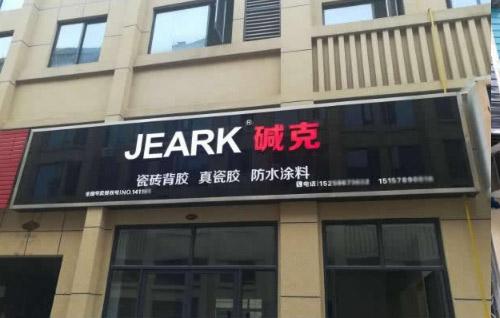 丽江背胶代理店|云南瓷砖背胶碱克专卖店