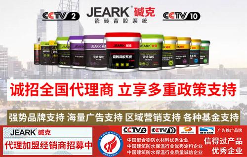 碱克瓷砖背胶 碱克膏状背胶代理加盟 JEARK碱克项目介绍