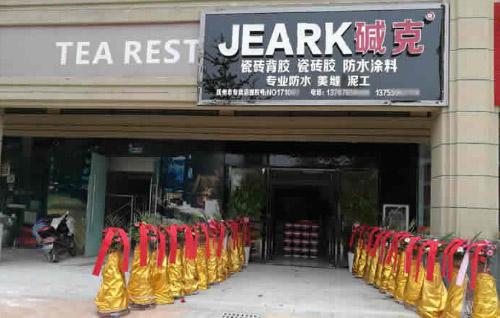 抚州背胶经销商代理店:江西瓷砖背胶碱克专卖店