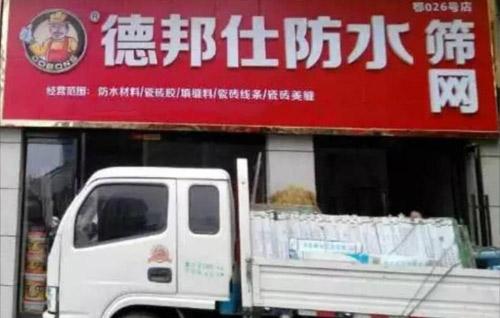 【湖北防水材料专卖店】德邦仕防水加盟店