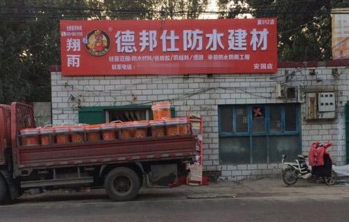 安国防水材料加盟店:德邦仕安国防水加盟店