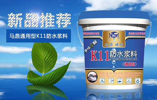 马鼎防水新品推荐︱马鼎通用型K11防水浆料怎么样